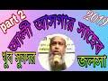 Download Video Download New Waz Mahfil || Pirzada Syed Ali Asgar Saheb || Islamic Bangla Waz 2019 3GP MP4 FLV