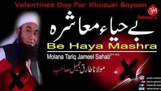 Valentines Day 2017, Be Haya Maashra | Molana Tariq Jameel Sahab