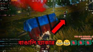 বাঙালি হ্যাকার 😂 | PUBG Mobile Bangla Gameplay