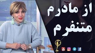 از مادرم متنفرم - دکتر آزیتا ساعیان