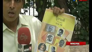 numerous mistakes in government textbooks of standard 9 and 10 - Etv News