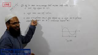 তরঙ্গ ও শব্দ(Waves And Sound)| সৃজনশীল প্রশ্নের সমাধান-০৪ | Mahadi Academy Live
