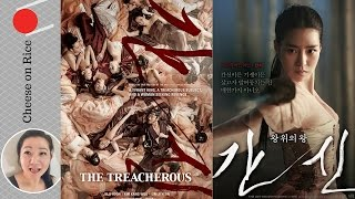 Review [Treacherous 2015] Korean Erotic Historic Movie | Can't stop watching@.@ | #CheeseOnRice
