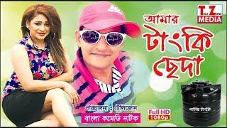 আমার টাংকি ছেদা | bangla comedy natok | amar tangki cheda | Samim