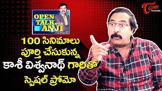 Actor cum Director Kasi Viswanath Exclusive Interview Promo   Open Talk with Anji   2017