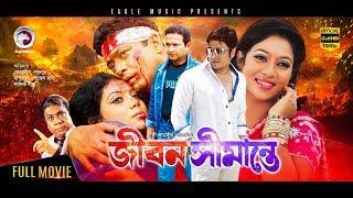 Jibon Simante | Bangla Movie 2018 | Ferdous | Shabnur | Bapparaj | Shadek Bacchu | Romantic Movie