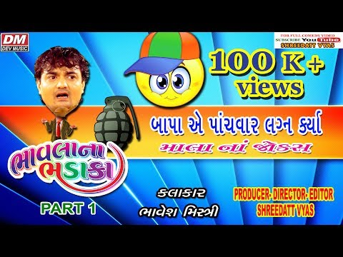 Gujarati Jokes 2016 | BHAVLA NA BHADAKAA PART -1 | Gujarati New Jokes | Bhavesh Mistri