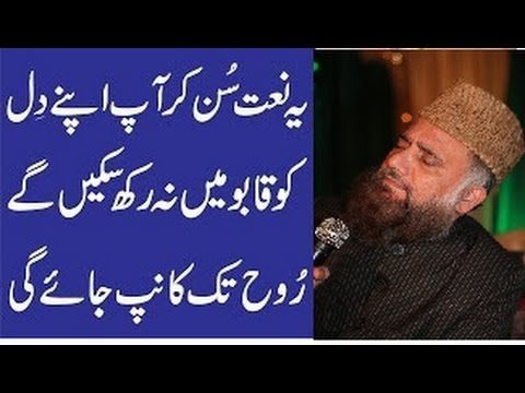 Syed Fasihuddin Soharwardi Best Naat - New Urdu Naat 2016