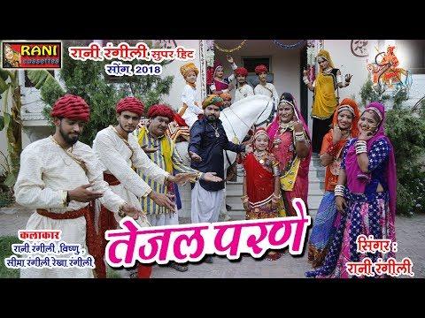 Xxx Mp4 रानी रंगीली 2018 सुपरहिट सांग तेजल परणे Latest Rani Rangili Tejaji Song HD Video 3gp Sex