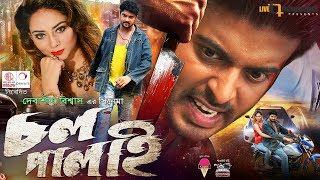 Chol Palai | Trailer | Shahriaz | Toma Mirza | Shipan Mitra | Chol Palai Bengali Movie 2017