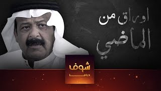 مسلسل أوراق من الماضي الحلقة 1 الاولى   HD - Awrak Men AlMadi Ep1