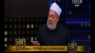 والله أعلم |  حكم العدة من زواج الشبهة و الزواج العرفي | حلقة كاملة