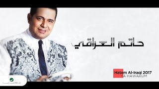 Hatem Al Iraqi ... Ya Hawakum - With Lyrics | حاتم العراقي ... يا هواكم - بالكلمات