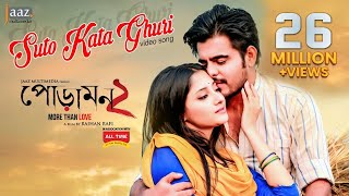 Suto Kata Ghuri (সুতো কাঁটা ঘুড়ি) l Video Song l Siam l Pujja l Nodi, Akassh l Rafi l Poramon2 Movie
