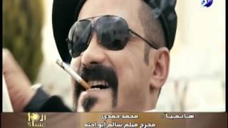 مخرج فيلم سالم أبو أخته : الأزهر إعترض على مشهد كوميدى مدته دقيقة يجسد شخصية ضابط