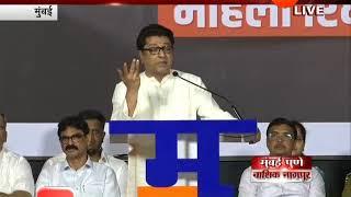 Mumbai,Mulund Raj Thackeray Uncut Speech 15th Apr 2018