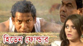 মোশারফ করিমের হাসির নাটক Hidden Folder | Bangla New Comedy Natok 2018 Ep 05