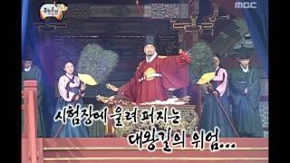 Infinite Challenge, Chunhyang #07, 춘향뎐 20090509