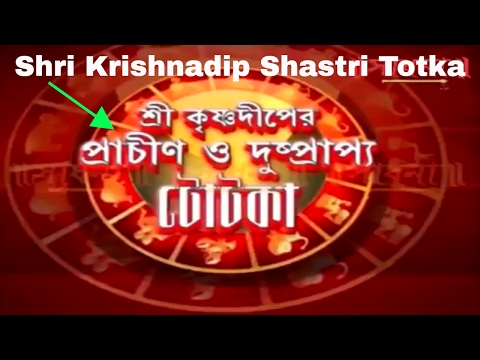 Xxx Mp4 Shri Krishna Dip Shastri Totka In Bengali 3gp Sex