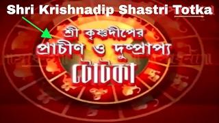 shri krishna dip shastri Totka in bengali