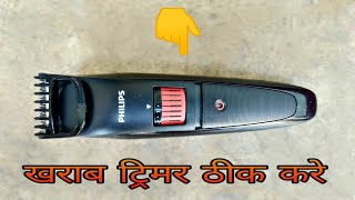 How to repair dead trimmer || खराब ट्रिमर ठीक करे (PHILIPS TRIMMER)
