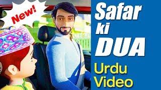 Safar ki dua Urdu video