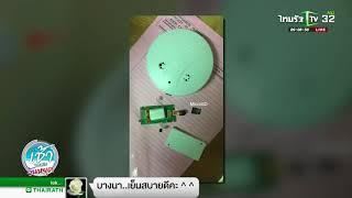 นศ.แพทย์เจอกล้องแอบถ่ายห้องน้ำชาย | 06-04-61 | ข่าวเช้าไทยรัฐวันหยุด