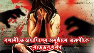 banani college girl rape: Ivan confesses at court II Bangla Tv news II Today Bangla news Live