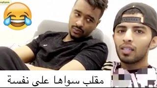 خالد عسيري واحمد البارقي مقلب سواها على نفسه | Prank he wet him self