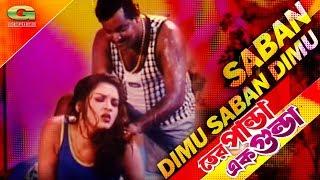 Saban Dimu Saban Dimu   ft Dipjol , Kumkum   by Agun   Tero Panda Ek Gunda