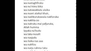Learn Dua E Qunoot (for Witr Namaz)