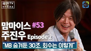 """맘마이스 #53 주진우 2부 """"MB 숨겨둔 30조, 회수는 이렇게"""""""