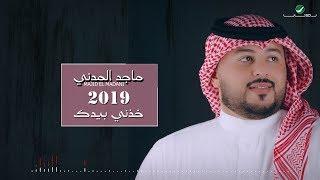 Majid El Madani ... Khezny Beyadak - Lyrics Video | ماجد المدني ... خذني بيدك - بالكلمات