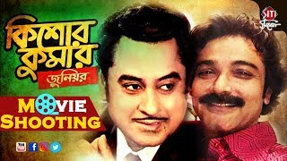 Kishore Kumar Junior  | Movie Shooting  | Prosenjit | Aparajita | Kaushik Ganguly