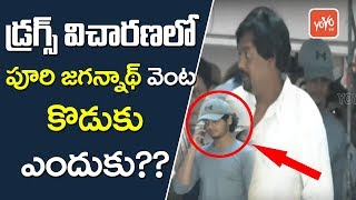 Tollywood Drug Case: Puri Jagannadh Appears Before SIT | Akash, SIT Notice | YOYO TV Channel