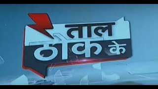 Taal Thok Ke: Clueless administration in Bihar fails to save children; Death toll rises to 126