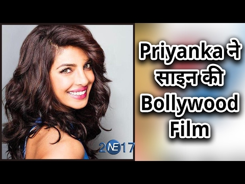 Finally Priyanka Chopra ने Sign की Bollywood Film, Shahrukh होंगे Hero