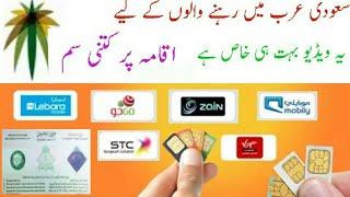 how to check how many sim card in my iqama saudi arabia(2018)Sakhawatali Tv