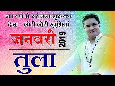 Xxx Mp4 TULA Rashi LIBRA Predictions For JANUARY 2019 Rashifal Monthly Horoscope Suresh Shrimali 3gp Sex