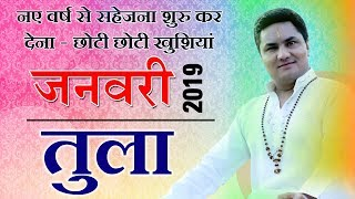 TULA Rashi | LIBRA | Predictions for JANUARY - 2019 Rashifal | Monthly Horoscope | Suresh Shrimali