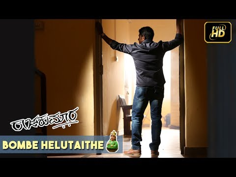 Download BOMBE HELUTAITHE HD VIDEO | RAAJAKUMARA | PUNEETH RAJKUMAR | VIJAY PRAKASH | HARIKRISHNA