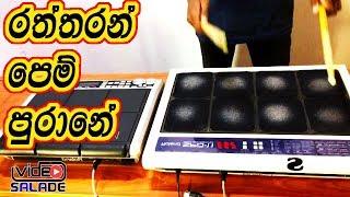 පට්ටම පැඩ් පාරක් ඒකනම් -Raththaran Pem Purane -Octapad Cover -Sri Lankan Octapad Player