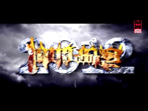 Malayalam Full Movie DRACULA 2012 Latest Malayalam Horror Movies New Upload 2016