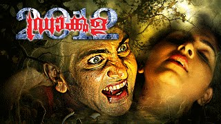 Malayalam Full Movie || DRACULA 2012 || Latest Malayalam Horror Movies | New Upload 2016