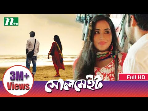 New Telefilm 2017: Soulmate | Momo, Nisho, Mishu Sabbir | Directed By Shihab Shaheen