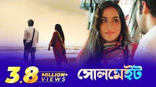 Eid Telefilm 2017 : Soulmate | Momo, Nisho, Mishu Sabbir | Directed by Shihab Shaheen