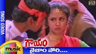 Gaayam movie songs | Naizamu Pori song | Jagapathi Babu | Urmila Matondkar | RGV | Mango Music