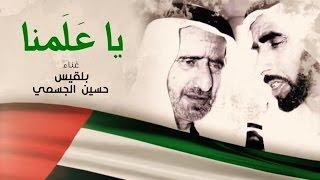بلقيس و حسين الجسمي - يا علمنا (النسخة الأصلية) | Balqees & Hussain Al Jasmi