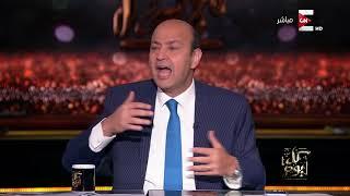 كل يوم - عمرو اديب - السبت 23 سبتمبر 2017 - الحلقة الكاملة