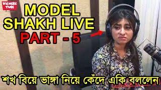 শখ নিলয়ের ডিভোর্স বিয়ে ভাঙ্গার কারনে কাঁদলেন - Anika Kabir Shakh Interview After Divorce WIth Niloy